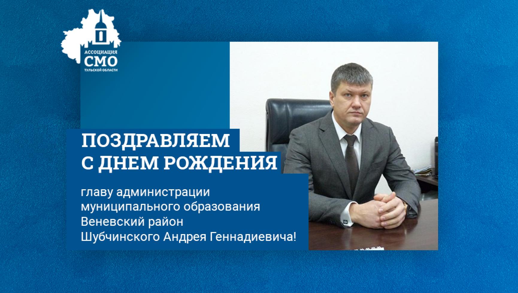 Поздравляем с Днем рождения главу администрации муниципального образования Веневский район Шубчинского Андрея Геннадиевича!