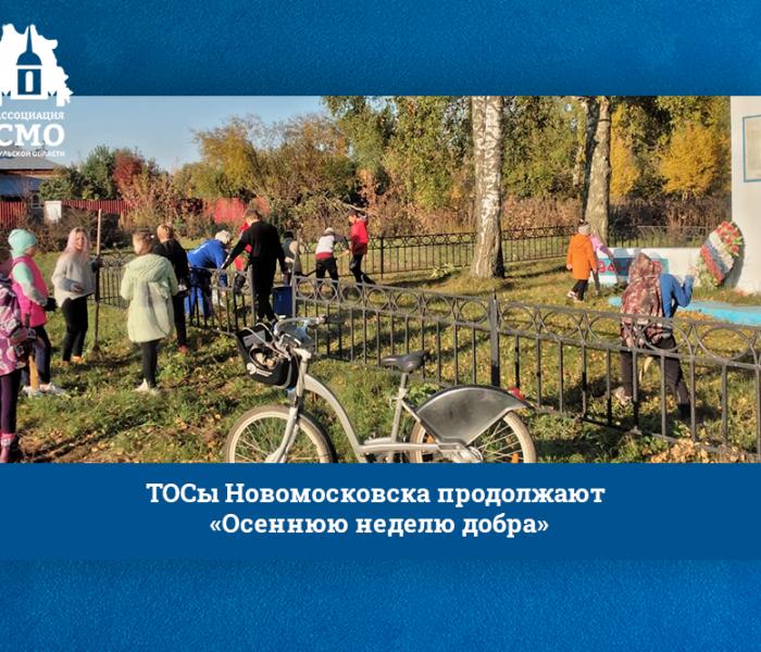 ТОСы Новомосковска продолжают «Осеннюю неделю добра»