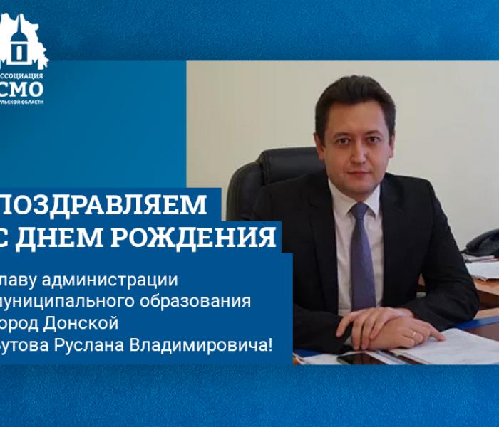 Поздравляем с Днем рождения главу администрации муниципального образования город Донской Бутова Руслана Владимировича!
