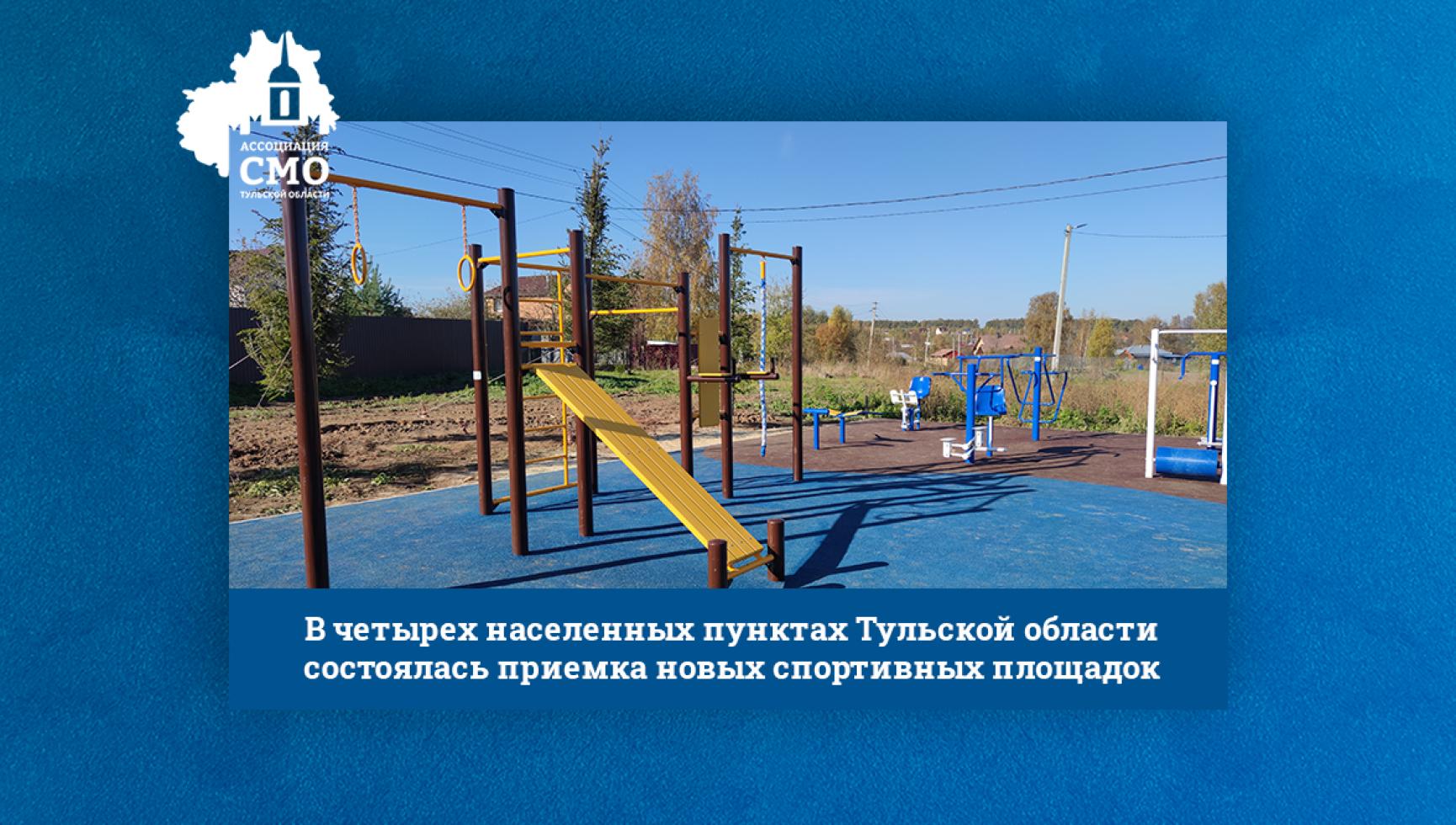 В четырех населенных пунктах Тульской области состоялась приемка новых спортивных площадок