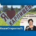 Энтузиазм и полная отдача: староста двух деревень Заокского района рассказала о своей работе