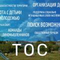 Что такое территориальное общественное самоуправление (ТОС)?
